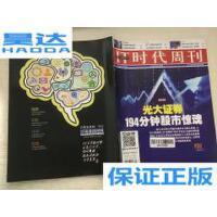 [二手旧书9成新]IT时代周刊 2013年第18期(总第280期)