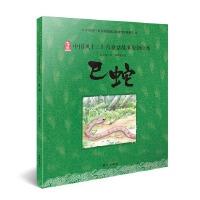 中国风十二生肖童话故事原创绘本――巳蛇