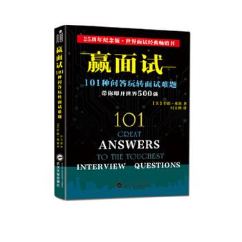 赢面试:101种问答玩转面试难题(pdf+txt+epub+azw3+mobi电子书在线阅读下载)