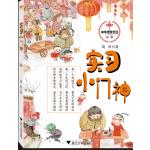 中华传统节日故事系列:实习小门神