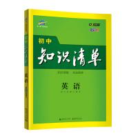 曲一线 英语 初中知识清单 初中必备工具书 第8次修订(全彩版)2021版 五三