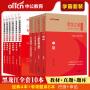 中公教育2020黑龙江省公务员考试用书学霸套装:教材+历年真题(申论+行测)4本套+2020专项题库6本套 共10本套