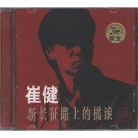 崔健-新长征路上的摇滚CD( 货号:7884982900)