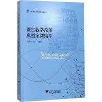 课堂教学改革典型案例集萃 周华松,王艺 编著