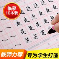 中学生小学生楷书字帖 正楷速成钢笔练字帖儿童描红临摹本贴10本装