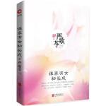 严歌苓作品集:谁家有女初长成(精装) 严歌苓 北京联合出版有限公司