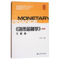 【二手九成新】《货币金融学》习题集(第4版) 9787564228460 上海财经大学出版社