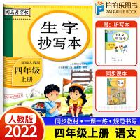 生字抄写本四年级上册语文人教部编版司马彦字帖