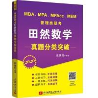 MBA\MPA\MPAcc\MEM管理类联考田然数学真题分类突破(2020)