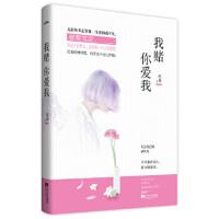 我赌你爱我 红枣 江苏文艺出版社
