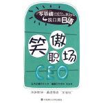 【旧书二手书9成新】零基础脱口秀日语 笑傲职场CEO(含光盘) 贺耀明,夏丽莉著 9787561151952 大连理工