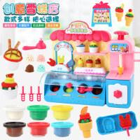 无毒彩泥玩具DIY创意雪糕店冰淇淋机橡皮泥模具工具套装儿童礼物