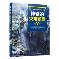 XM-36-(19年教育部)预测未来世界的预言:神奇的灾难预言V【18#】 美狄亚 9787563950300 北京工