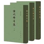 宋代传奇集(全3册・精)