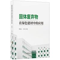 固体废弃物在绿色建材中的应用