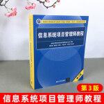 现货 2018信息系统项目管理师教程 第3版 软考信息系统项目管理师教程 计算机信技术与软件专业技术资格考试用书息技术