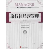 旅行社经营管理(第3版) 旅游教育出版社