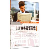 实用商务英语阅读 东南大学出版社