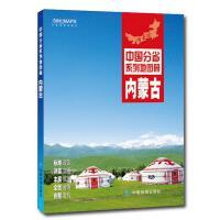 中国分省系列地图册-内蒙古(2019版)