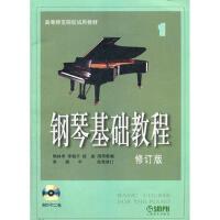 钢琴基础教程1(修订版)(附2张光盘) 韩林申 ,李晓平 执笔修订 上海音乐出版社