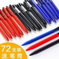得力圆珠笔0.7mm蓝色按压式油笔黑色红色办公用品文具原子笔可爱创意韩国 学生专用中油笔按动式笔芯批发