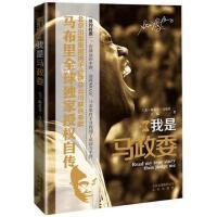 【正版直发】我是马政委 (美)斯蒂芬・马布里,王猛 著 北京出版社