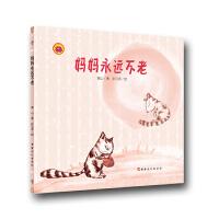 雪莲花原创丛书:妈妈永远不老(绘本)