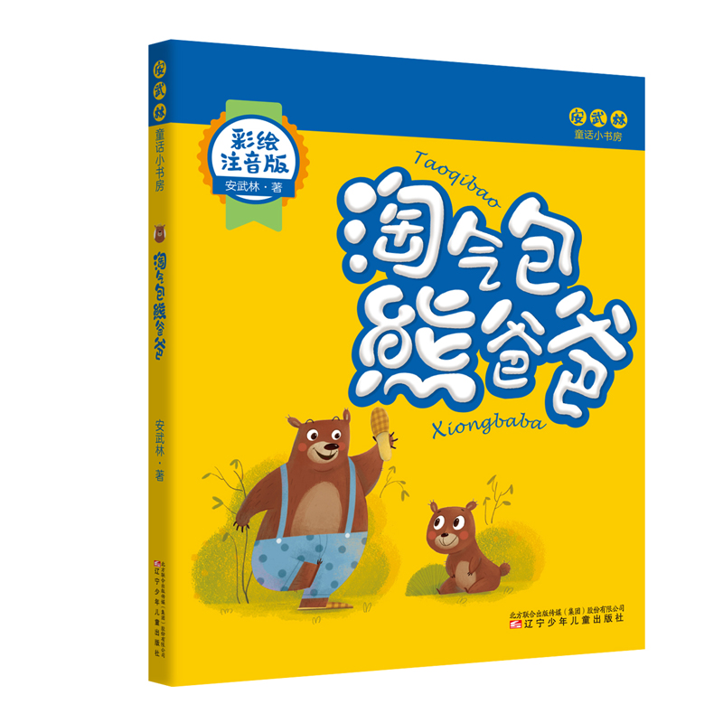 淘气包熊爸爸 著名儿童文学作家安武林带你走进童话世界,感知童话的力量,获取快乐秘笈。