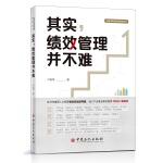 其实,绩效管理并不难 中国式绩效管理系列丛书