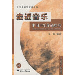 走近音乐:中国声乐作品欣赏