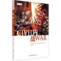 北京世图:内战