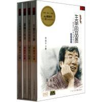 (CD)生命的品质:周国平经典哲理美文有声读物 周国平