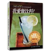 我爱做饮料 无添加家庭DIY饮料制作 饮料书 果饮奶昔甜饮果汁一学就会 饮料自制的配方 饮品制作方法书籍沙拉花园
