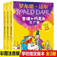 查理和巧克力工厂 明天出版社3册正版注音版罗尔德达尔作品典藏拼音读物一年级必读经典书目二三年级课外阅读必读书注音版儿童