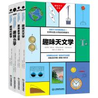 正版 趣味天文学+力学+代数学+数学谜题 共4册 数学解题研究 趣味数学书天文学课外读物十大科普读物之一 趣味科学素养