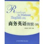 商务英语阅读(下),刘宝成,江春,对外经济贸易大学出版社9787810785174