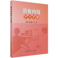 消化内镜护士手册