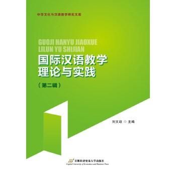 国际汉语教学理论与实践--第2辑