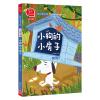"""小狗的小房子 全彩注音 统编小学语文教材二年级上册""""快乐读书吧""""指定阅读书目(有声朗读)"""