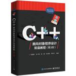 C++面向对象程序设计双语教程(第3版)