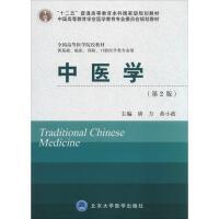 中医学(第2版) 唐方//黄小波