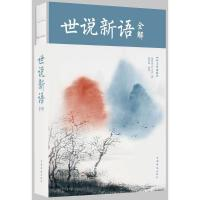世说新语全解 中国华侨出版社