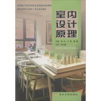 室内设计原理 黄河水利出版社