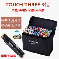 马克笔套装Touch three三代学生手绘彩色绘画油性笔36色48色72色