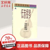中央音乐学院海内外低音提琴(业余)考级教程(靠前版)第1-9级.钢琴伴奏谱 人民音乐出版社