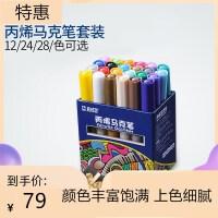 正品STA斯塔丙烯马克笔12 24 28 36 48色相册DIY专用丙烯颜料马克笔全套50色涂鸦笔1000/1100M彩
