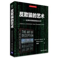 反欺骗的艺术-世界传奇黑客的经历分享[美]米特尼克(MitnickK D清华大学出版社9787302369738【正版书