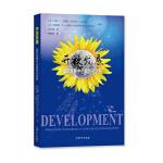 开放发展:国际发展中的网络化创新