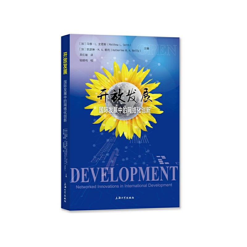开放发展:国际发展中的网络化创新 运用众多案例阐释了如何让开放性的网络更好地促进社会的发展