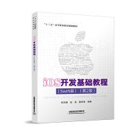 iOS开发基础教程(Swift版)(第2版)